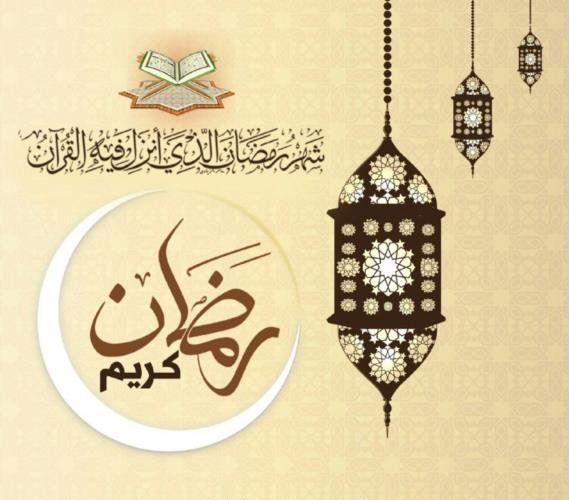 دلالات من خطبة الرسول الأعظم في استقبال شهر رمضان دائرة الثقافة القرآنية